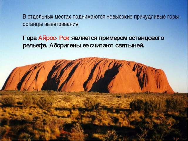 * В отдельных местах поднимаются невысокие причудливые горы-останцы выветрива...