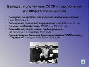 Выгоды, полученные СССР от заключения договора о ненападении Выигрыш во време
