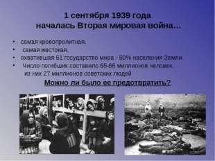 1 сентября 1939 года началась Вторая мировая война… самая кровопролитная, сам