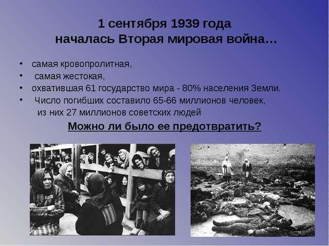 1 сентября 1939 года началась Вторая мировая война… самая кровопролитная, сам...