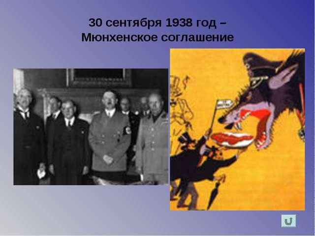 30 сентября 1938 год – Мюнхенское соглашение