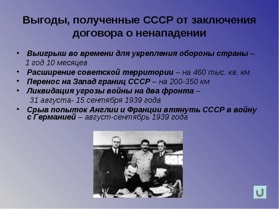 Выгоды, полученные СССР от заключения договора о ненападении Выигрыш во време...