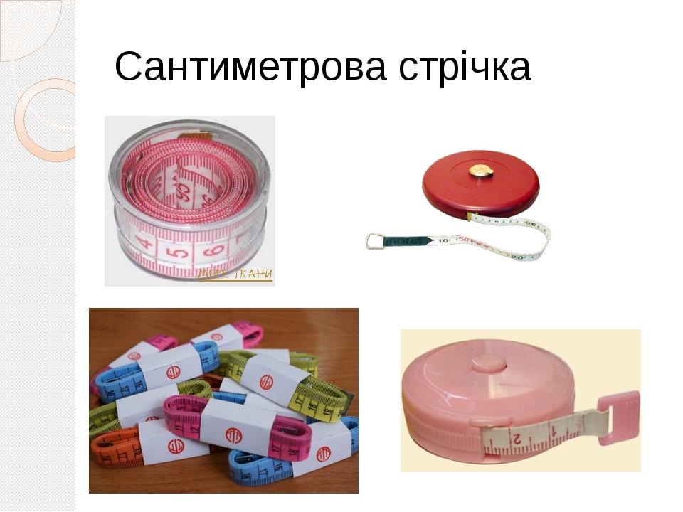 Сантиметрова стрічка