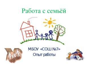 Работа с семьёй МБОУ «СОШ №7» Опыт работы