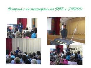 Встреча с инспекторами по ППБ и ГИБДД