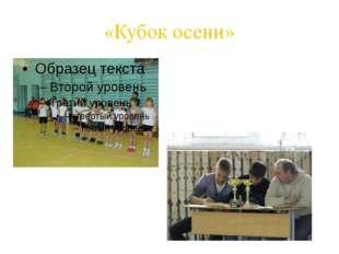 «Кубок осени»