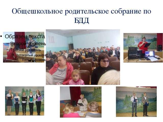 Общешкольное родительское собрание по БДД