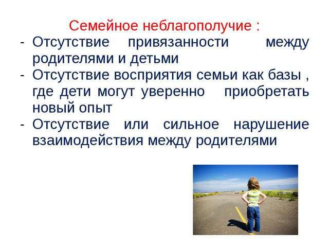 Семейное неблагополучие : Отсутствие привязанности между родителями и детьми...