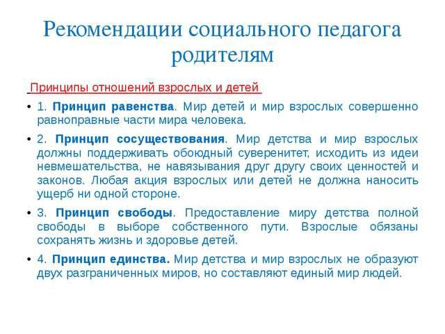 Рекомендации социального педагога родителям Принципы отношений взрослых и дет...