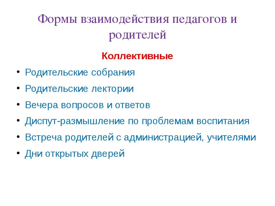 Формы взаимодействия педагогов и родителей Коллективные Родительские собрания...