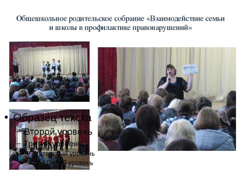 Общешкольное родительское собрание «Взаимодействие семьи и школы в профилакти...