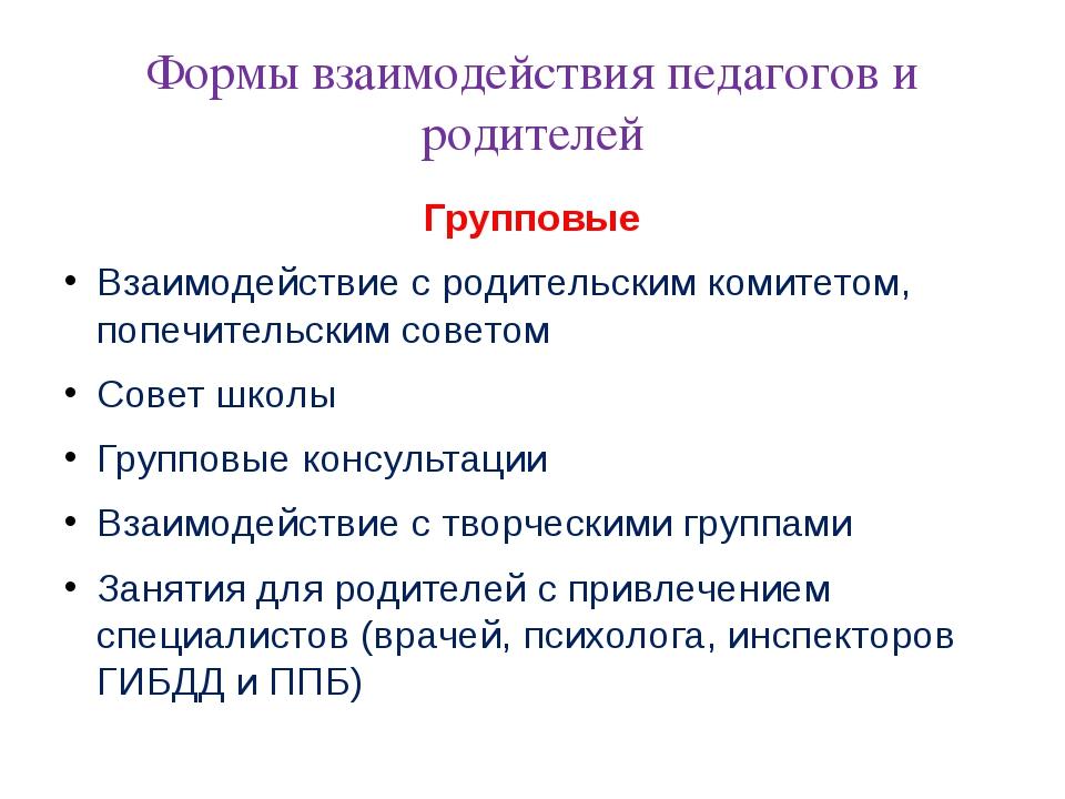Формы взаимодействия педагогов и родителей Групповые Взаимодействие с родител...