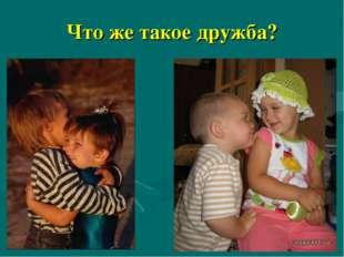 Что же такое дружба?