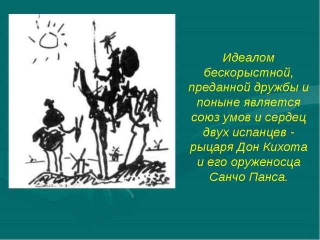 Идеалом бескорыстной, преданной дружбы и поныне является союз умов и сердец...