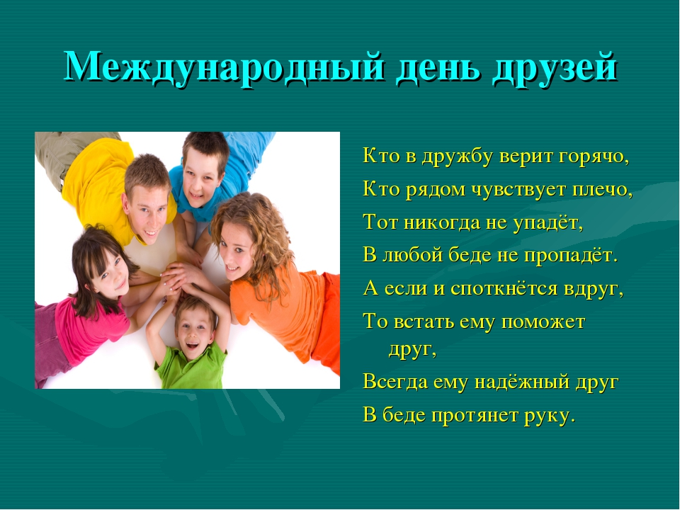 Международный день друзей Кто в дружбу верит горячо, Кто рядом чувствует плеч...