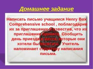 Домашнее задание Написать письмо учащимся Henry Box Comprehensive school , по