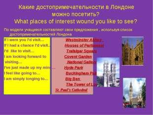 Какие достопримечательности в Лондоне можно посетить? What places of interest