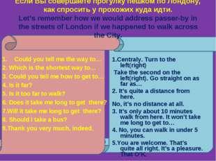 Если Вы совершаете прогулку пешком по Лондону, как спросить у прохожих куда и