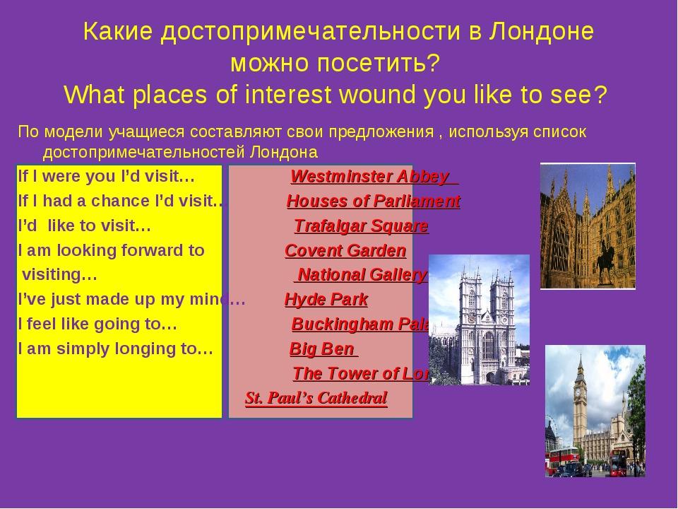 Какие достопримечательности в Лондоне можно посетить? What places of interest...