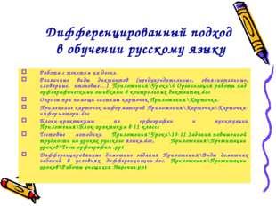 Дифференцированный подход в обучении русскому языку Работа с текстом на доске