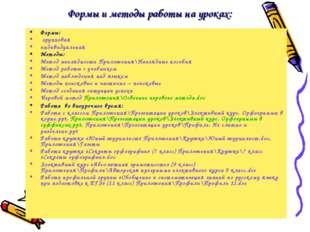 Формы: групповая индивидуальная Методы: Метод наглядности Приложения\Наглядны