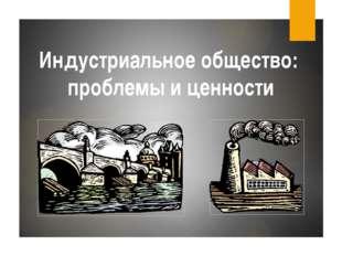 Индустриальное общество: проблемы и ценности