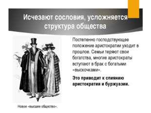 Постепенно господствующее положение аристократии уходит в прошлое. Семьи теря