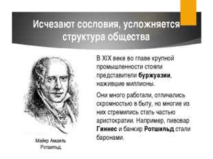 В XIX веке во главе крупной промышленности стояли представители буржуазии, на