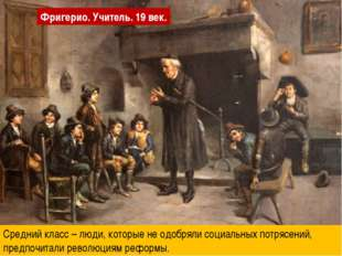 Фригерио. Учитель. 19 век. Средний класс – люди, которые не одобряли социальн