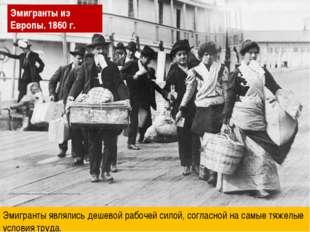 Эмигранты из Европы. 1860 г. Эмигранты являлись дешевой рабочей силой, соглас