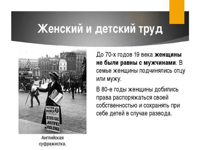Женский и детский труд До 70-х годов 19 века женщины не были равны с мужчинам...