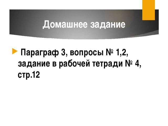 Домашнее задание Параграф 3, вопросы № 1,2, задание в рабочей тетради № 4, ст...