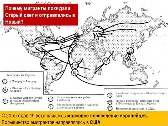 С 20-х годов 19 века началось массовое переселение европейцев. Большинство э...