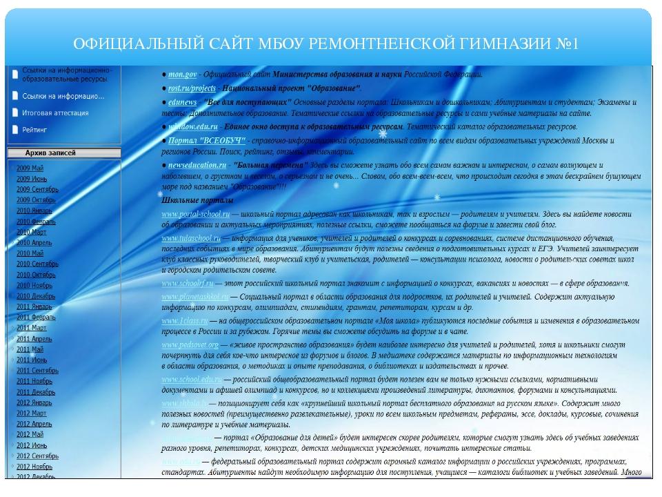 ОФИЦИАЛЬНЫЙ САЙТ МБОУ РЕМОНТНЕНСКОЙ ГИМНАЗИИ №1
