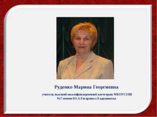 Руденко Марина Георгиевна учитель высшей квалификационной категории МБОУСОШ №