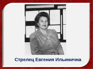 Стрелец Евгения Ильинична