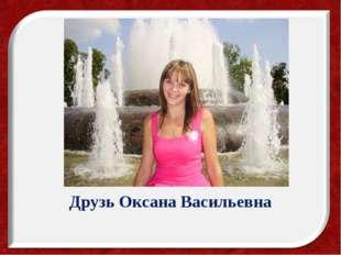 Друзь Оксана Васильевна