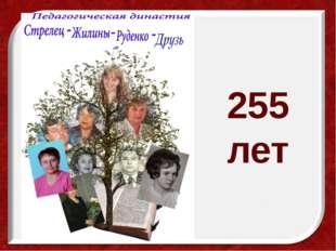255 лет