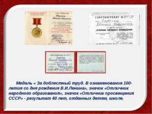 Медаль « За доблестный труд. В ознаменование 100-летия со дня рождения В.И.Л