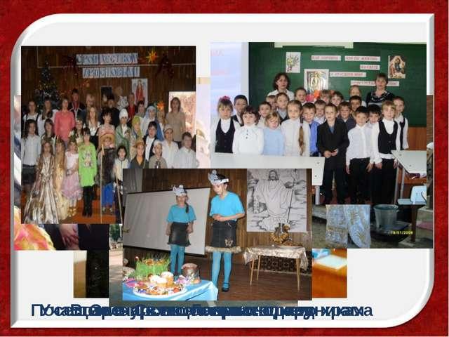 Встреча с отцом Анатолием Экскурсия по Краснодару Участие в провославных пра...