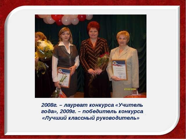 2008г. – лауреат конкурса «Учитель года», 2009г. – победитель конкурса «Лучш...