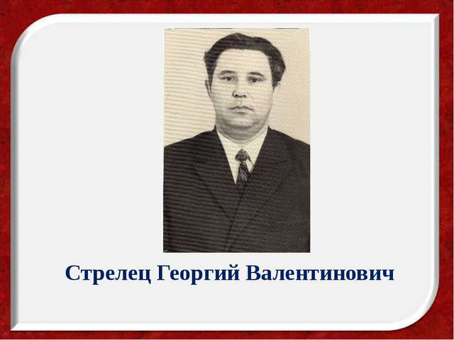 Стрелец Георгий Валентинович