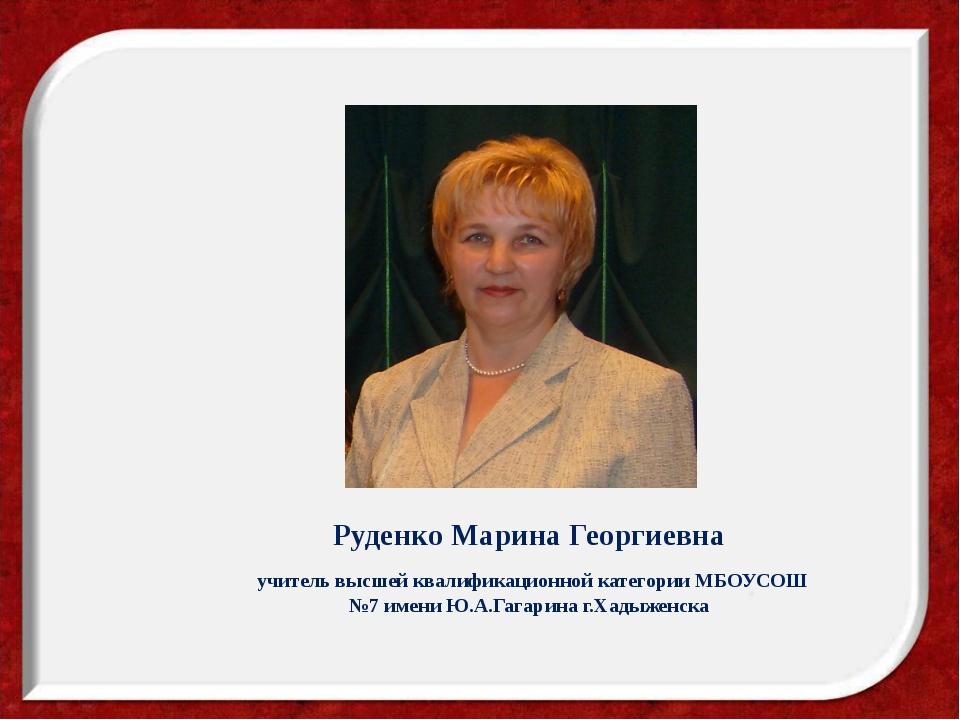 Руденко Марина Георгиевна учитель высшей квалификационной категории МБОУСОШ №...