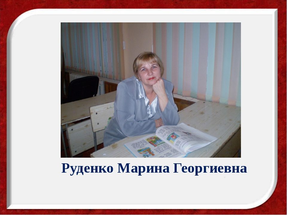 Руденко Марина Георгиевна
