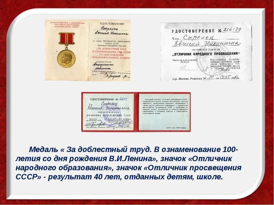 Медаль « За доблестный труд. В ознаменование 100-летия со дня рождения В.И.Л...