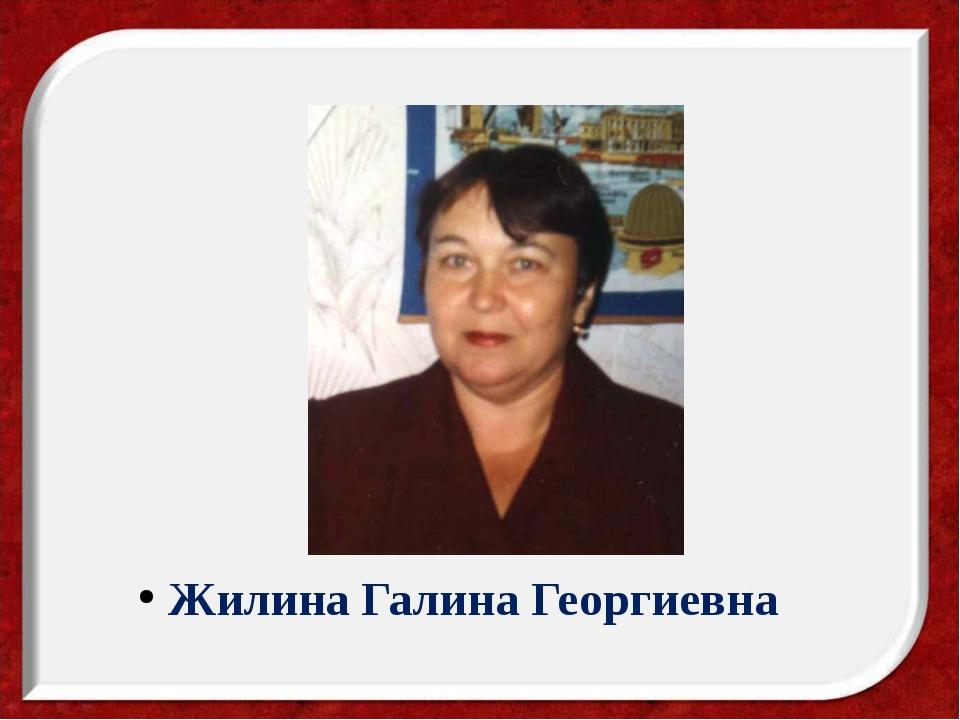 Жилина Галина Георгиевна