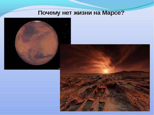 Почему нет жизни на Марсе?