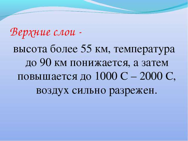 Верхние слои - высота более 55 км, температура до 90 км понижается, а затем п...