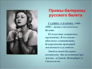 Примы-балерины русского балета ГАЛИНА УЛАНОВА (1909 –1998) – икона классическ