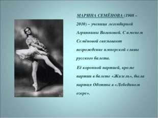 МАРИНА СЕМЁНОВА (1908 – 2010) – ученица легендарной Агриппины Вагановой. С им